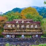 Yilan-Taipingshan-National-Forest-02